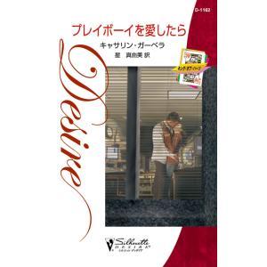 プレイボーイを愛したら 電子書籍版 / キャサリン・ガーベラ 翻訳:星 真由美|ebookjapan
