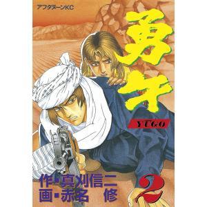 勇午 (2) 電子書籍版 / 漫画:赤名修 原作:真刈信二 ebookjapan