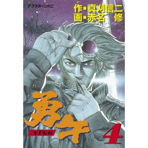 勇午 (4) 電子書籍版 / 漫画:赤名修 原作:真刈信二 ebookjapan