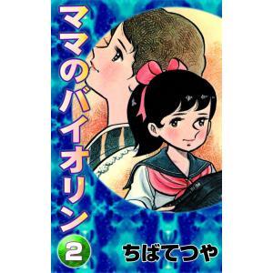 ママのバイオリン (2) 電子書籍版 / ちばてつや|ebookjapan