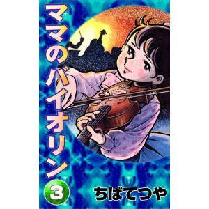 ママのバイオリン (3) 電子書籍版 / ちばてつや|ebookjapan