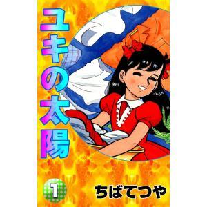 ユキの太陽 (1) 電子書籍版 / ちばてつや|ebookjapan