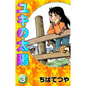 ユキの太陽 (3) 電子書籍版 / ちばてつや|ebookjapan