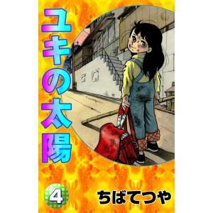 ユキの太陽 (4) 電子書籍版 / ちばてつや|ebookjapan
