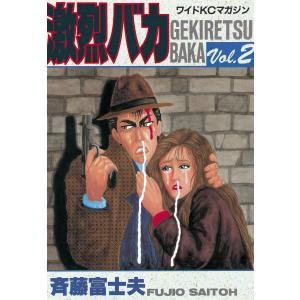 【初回50%OFFクーポン】激烈バカ (2) 電子書籍版 / 斉藤 富士夫 ebookjapan
