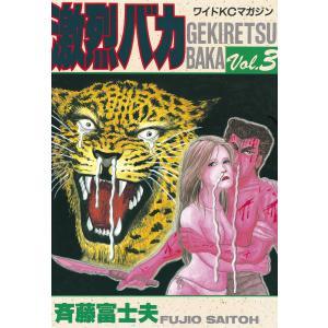 【初回50%OFFクーポン】激烈バカ (3) 電子書籍版 / 斉藤 富士夫 ebookjapan