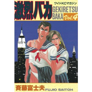 【初回50%OFFクーポン】激烈バカ (4) 電子書籍版 / 斉藤 富士夫 ebookjapan