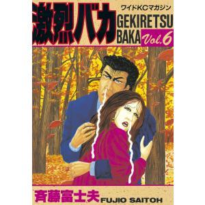 【初回50%OFFクーポン】激烈バカ (6) 電子書籍版 / 斉藤 富士夫 ebookjapan