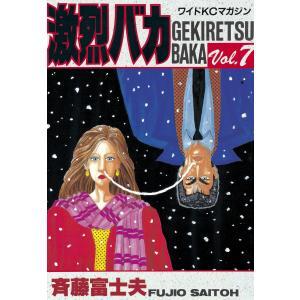 【初回50%OFFクーポン】激烈バカ (7) 電子書籍版 / 斉藤 富士夫 ebookjapan
