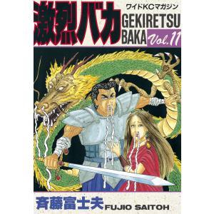 【初回50%OFFクーポン】激烈バカ (11) 電子書籍版 / 斉藤 富士夫 ebookjapan