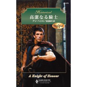 高潔なる騎士 電子書籍版 / アン・ヘリス 翻訳:吉田 和代 ebookjapan