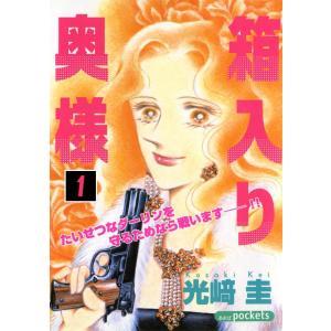 箱入り奥様 (1) 電子書籍版 / 光崎圭|ebookjapan