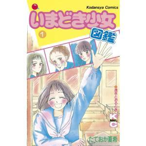 いまどき少女図鑑 (1) 電子書籍版 / たておか 夏希|ebookjapan