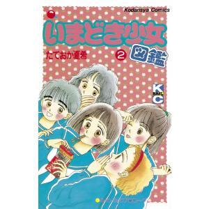 いまどき少女図鑑 (2) 電子書籍版 / たておか 夏希|ebookjapan