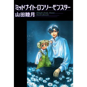 ミッドナイト・ロンリー・モンスター 電子書籍版 / 山田 睦月|ebookjapan