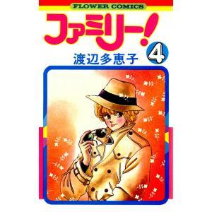 ファミリー! (4) 電子書籍版 / 渡辺多恵子|ebookjapan