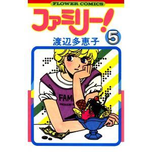 ファミリー! (5) 電子書籍版 / 渡辺多恵子|ebookjapan