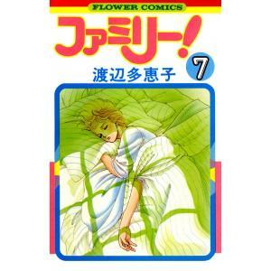 ファミリー! (7) 電子書籍版 / 渡辺多恵子|ebookjapan