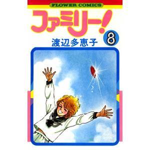 ファミリー! (8) 電子書籍版 / 渡辺多恵子|ebookjapan