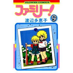 ファミリー! (9) 電子書籍版 / 渡辺多恵子|ebookjapan