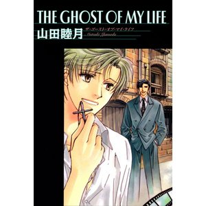 THE GHOST OF MY LIFE 電子書籍版 / 山田 睦月|ebookjapan