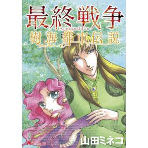 最終戦争 樹海都市伝説 電子書籍版 / 山田ミネコ ebookjapan