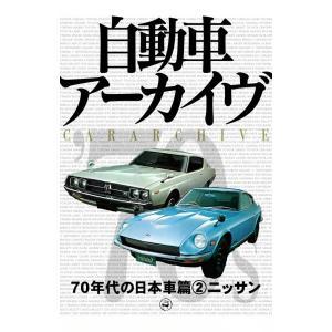 70年代の日本車2―ニッサン 電子書籍版 / digital CAR GRAPHIC編集部篇|ebookjapan