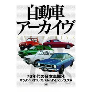 70年代の日本車4―マツダ/いすゞ/スバル/ダイハツ/スズキ 電子書籍版 / digital CAR GRAPHIC編集部篇|ebookjapan