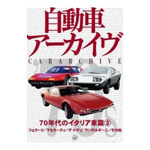 70年代のイタリア車3―フェラーリ/マセラーティ/デ・トマゾ/ランボルギーニ/その他 電子書籍版 / digital CAR GRAPHIC編集部篇|ebookjapan