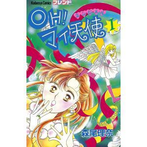 OH! マイ天使 (1) 電子書籍版 / 森尾理奈|ebookjapan