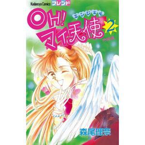 OH! マイ天使 (2) 電子書籍版 / 森尾理奈|ebookjapan