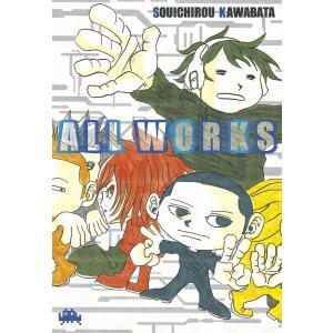 【初回50%OFFクーポン】ALL WORKS 電子書籍版 / 川畑聡一郎|ebookjapan