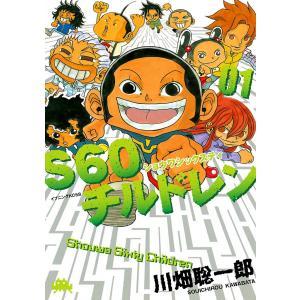 【初回50%OFFクーポン】S60チルドレン (1) 電子書籍版 / 川畑聡一郎|ebookjapan