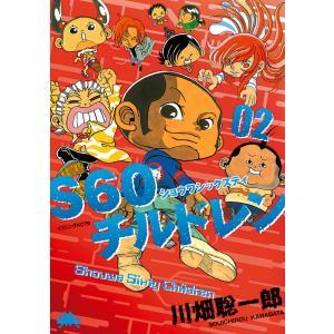 【初回50%OFFクーポン】S60チルドレン (2) 電子書籍版 / 川畑聡一郎|ebookjapan