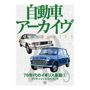 70年代のイギリス車1―ブリティッシュ・レイランド 電子書籍版 / digital CAR GRAPHIC編集部篇|ebookjapan