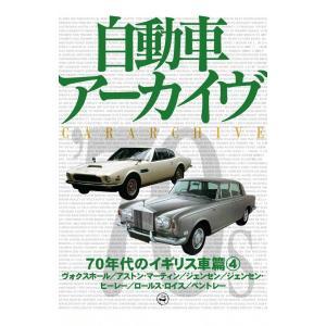 70年代のイギリス車4―ヴォクスホール/アストン・マーティン/ジェンセン/ジェンセン・ヒーレー/ロールス・ロイス/ベントレー 電子書籍版|ebookjapan