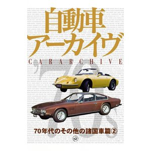 70年代のその他の諸国車2 電子書籍版 / digital CAR GRAPHIC編集部篇|ebookjapan