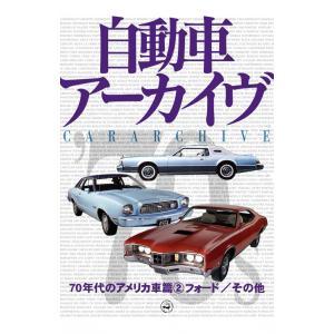70年代のアメリカ車2―フォード/その他 電子書籍版 / digital CAR GRAPHIC編集部篇|ebookjapan
