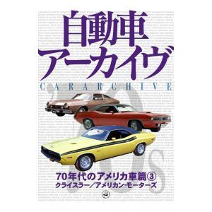 70年代のアメリカ車3―クライスラー/アメリカン・モーターズ 電子書籍版 / digital CAR GRAPHIC編集部篇|ebookjapan