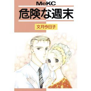 危険な週末 電子書籍版 / 文月 今日子|ebookjapan
