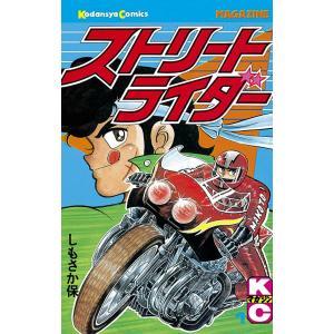 【初回50%OFFクーポン】ストリートライダー (1) 電子書籍版 / しもさか保 ebookjapan