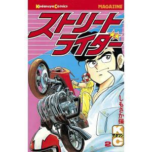【初回50%OFFクーポン】ストリートライダー (2) 電子書籍版 / しもさか保 ebookjapan