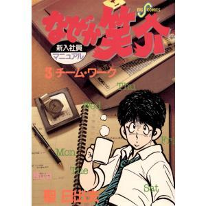 なぜか笑介 (3) 電子書籍版 / 聖日出夫|ebookjapan