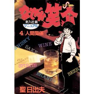 なぜか笑介 (4) 電子書籍版 / 聖日出夫|ebookjapan