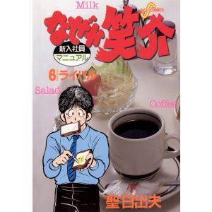 なぜか笑介 (6) 電子書籍版 / 聖日出夫|ebookjapan