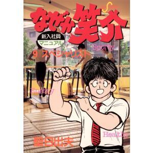 なぜか笑介 (9) 電子書籍版 / 聖日出夫|ebookjapan