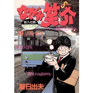 なぜか笑介 (10) 電子書籍版 / 聖日出夫|ebookjapan