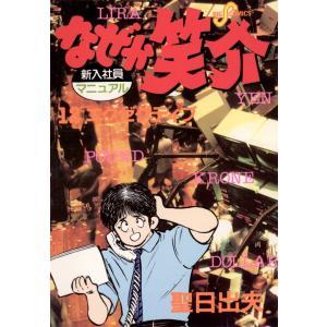 なぜか笑介 (12) 電子書籍版 / 聖日出夫|ebookjapan