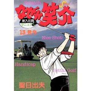 なぜか笑介 (13) 電子書籍版 / 聖日出夫|ebookjapan