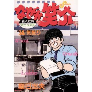 なぜか笑介 (14) 電子書籍版 / 聖日出夫|ebookjapan